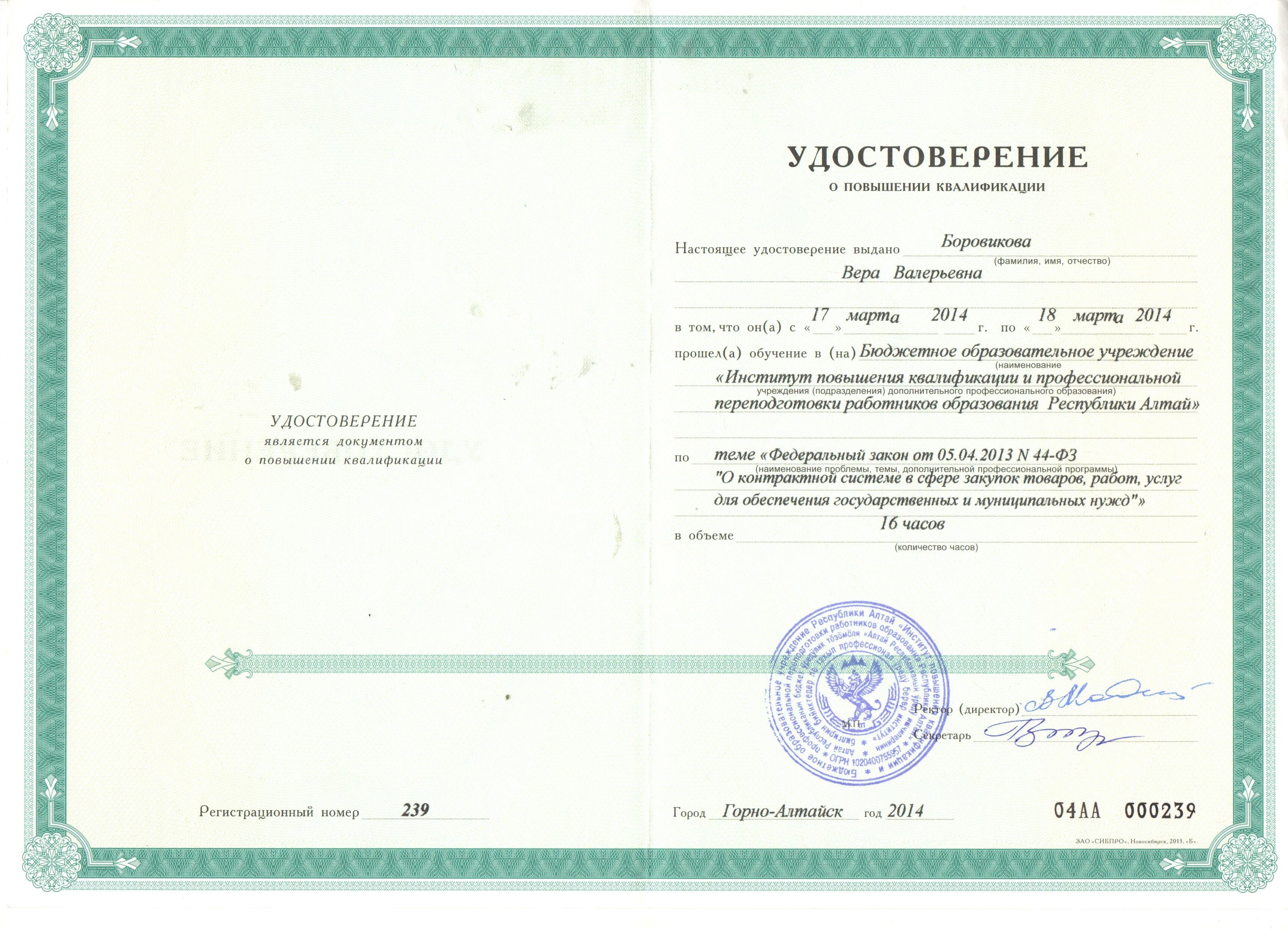 институт повышения квалификации горно-алтайск сайт сильная чудесная молитва